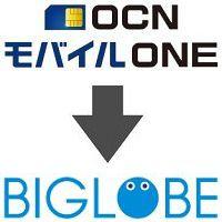 OCNモバイルONEからBIGLOBEモバイルへ