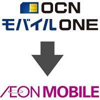 OCNモバイルONEからイオンモバイルへ