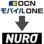OCNモバイルONEからnuroモバイルへ