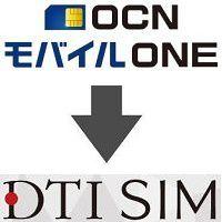 OCNモバイルONEからDTI SIMへ