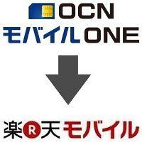 OCNモバイルONEから楽天モバイルへ