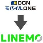 OCNモバイルONEからLINEMOへ