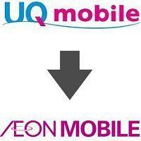 UQモバイルからイオンモバイルへ