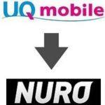 UQモバイルからnuroモバイルへ