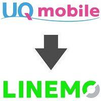 UQモバイルからLINEMOへ