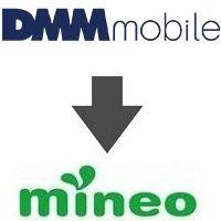 DMMモバイルからmineoへ