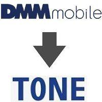 DMMモバイルからTONEモバイルへ