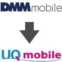 DMMモバイルからUQモバイルへ