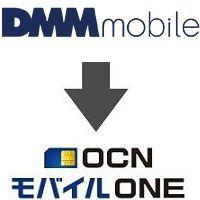 DMMモバイルからOCNモバイルONEへ