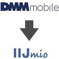 DMMモバイルからIIJmioへ