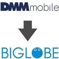 DMMモバイルからBIGLOBEモバイルへ