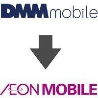 DMMモバイルからイオンモバイルへ