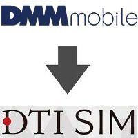 DMMモバイルからDTI SIMへ