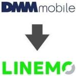 DMMモバイルからLINEMOへ