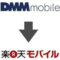DMMモバイルから楽天モバイルへ