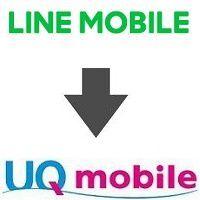 LINEモバイルからUQモバイルへ