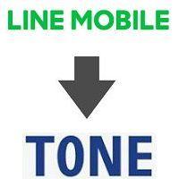LINEモバイルからTONEモバイルへ