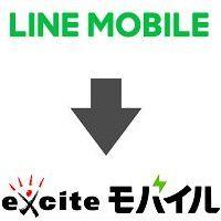 LINEモバイルからエキサイトモバイルへ