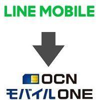 LINEモバイルからOCNモバイルONEへ