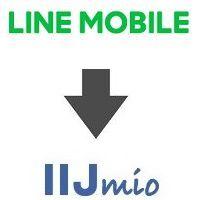 LINEモバイルからIIJmioへ