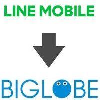 LINEモバイルからBIGLOBEモバイルへ