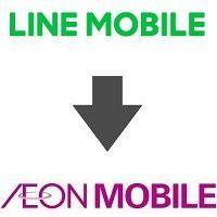 LINEモバイルからイオンモバイルへ