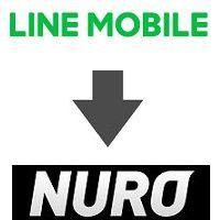 LINEモバイルからnuroモバイルへ