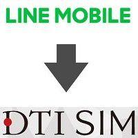 LINEモバイルからDTI SIMへ