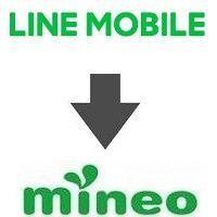 LINEモバイルからmineoへ