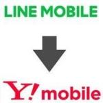 LINEモバイルからワイモバイル