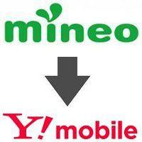 mineoからワイモバイル