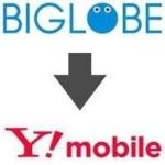 BIGLOBEモバイルからワイモバイル
