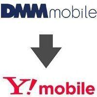 DMMモバイルからワイモバイル