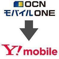 OCNモバイルONEからワイモバイル