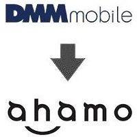 DMMモバイルからahamo