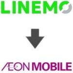LINEMOからイオンモバイル