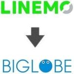 LINEMOからBIGLOBEモバイル