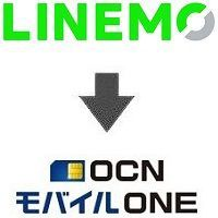 LINEMOからOCNモバイルONE