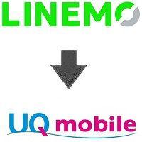 LINEMOからUQモバイル