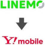 LINEMOからワイモバイル