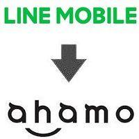 LINEモバイルからahamo