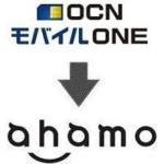 OCNモバイルONEからahamo