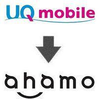 UQモバイルからahamo
